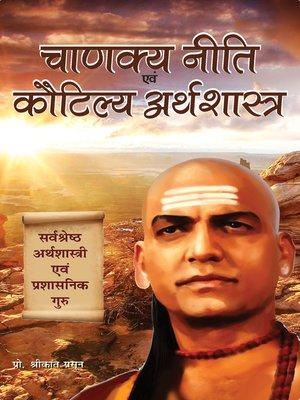 cover image of Chanakya Niti Evam Kautilya Arthshastra