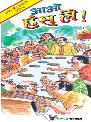 cover image of Aao Hass Le