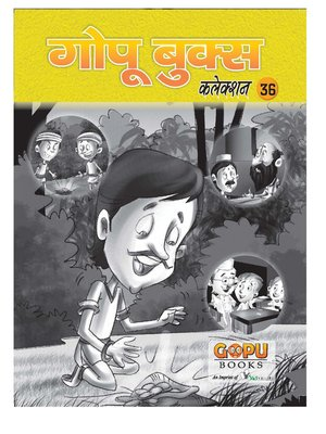 cover image of GOPU BOOKS SANKLAN 36