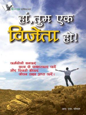 cover image of Haan Tum Ek Vijeta Ho