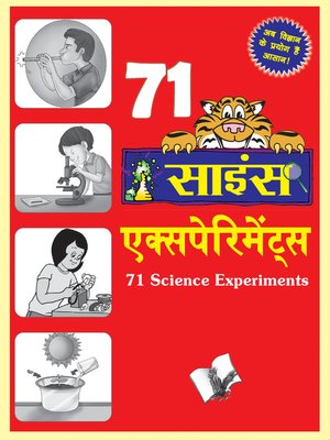 cover image of 71 Science Experiments (Hindi)