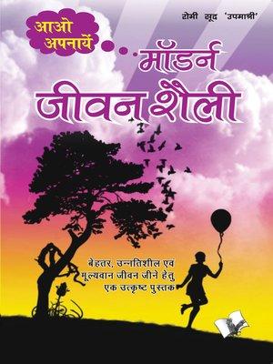 cover image of Aao Apnaye Modern Jeevan Shaili