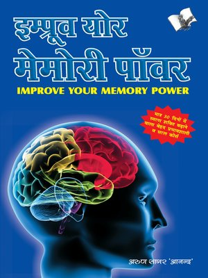 cover image of Improve Your Memory Power (Hindi)