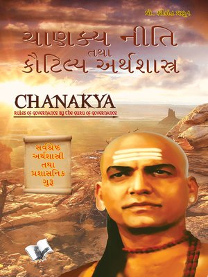cover image of Chanakya Niti Yavm Kautilya Atrhasatra