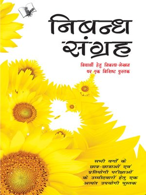 cover image of Nibandh Sangrah