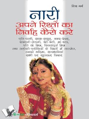 cover image of Nari Apne Rishto Ka Nirvah Kaise Kare