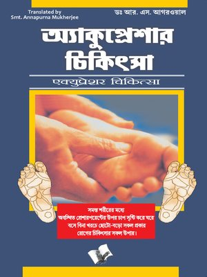 cover image of Accupressure Chikitsa (Bangla)