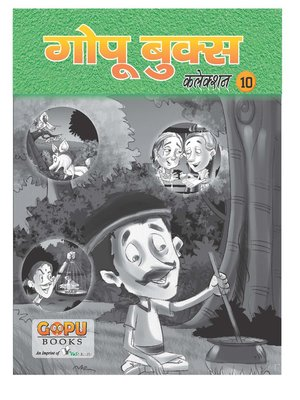 cover image of GOPU BOOKS SANKLAN 10