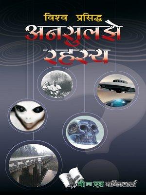 cover image of Vishwa Prasiddh Unsuljhe Rahasya