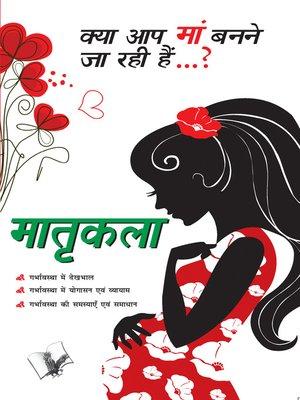 cover image of Matrikala – Kya Aap Ma Banane Ja Rahi Hai…