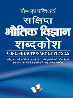cover image of Sankshipt Bhautik Vigyan Shabdkosh