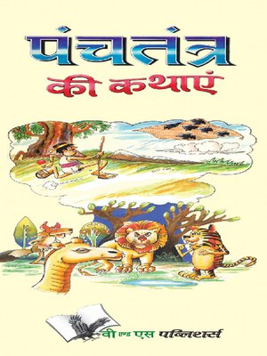 cover image of Panchtantra Ki Kathaye