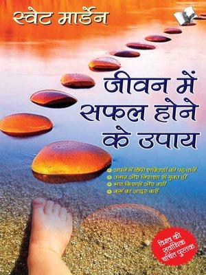 cover image of Jeevan Me Safal Hone Ke Upaye