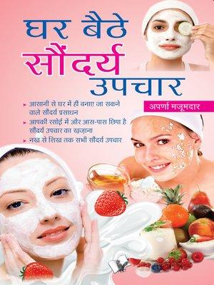 cover image of Ghar Baithe Saundarya Upchar