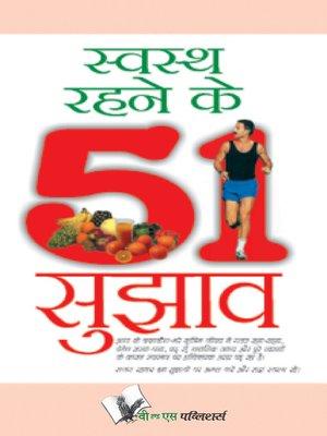 cover image of Swasth Rahene Ke 51 Sujhav