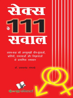 cover image of Sex Ke 111 Sawal
