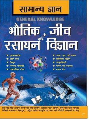cover image of Samanya Gyan Physics, Chemistry And Biology