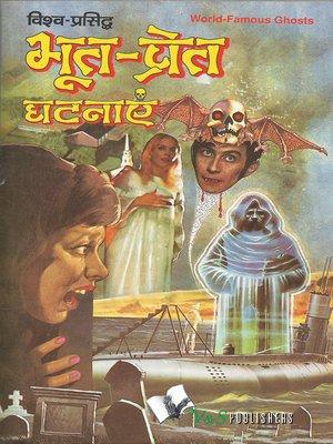 cover image of Bhoot Pret Ghatnaye
