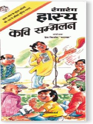 cover image of Rangarang Hasya Kavi Sammelan