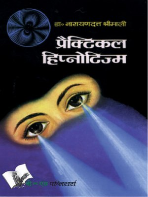 cover image of Practical Hypnotism (Hindi)