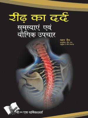 cover image of Ridh Ka Dard : Samasyae Evam Yogik Upchar