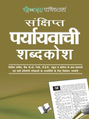 cover image of Prayayvachi Shabdkosh