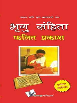cover image of Bhrigu Sanghita