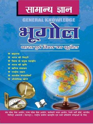 cover image of Samanya Gyan Geography