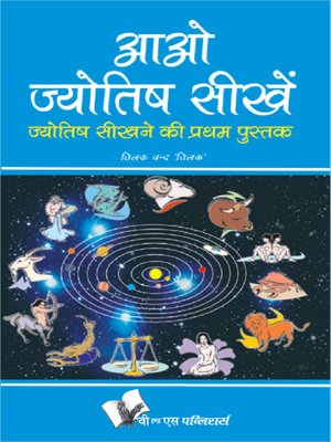 cover image of Aao Jyotish Seekhein