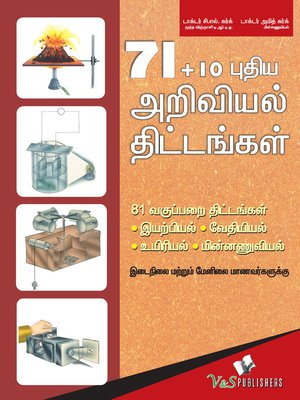 cover image of 71+10 New Science Projects (Tamil)