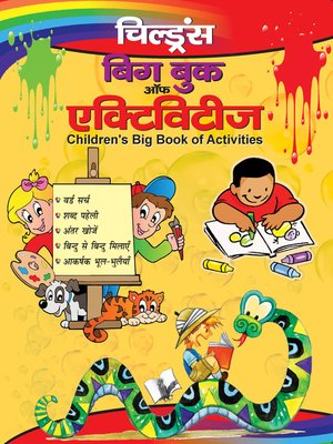 cover image of Children's Big Book Of Activities (Hindi)