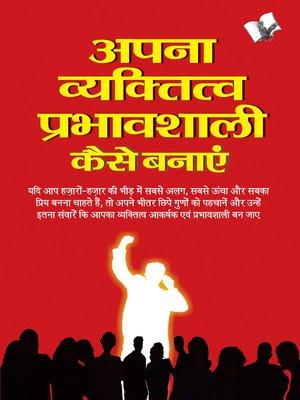 cover image of Apna Vyaktitva Prabhavshali Kaise Banaye