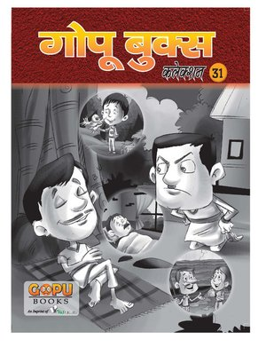 cover image of GOPU BOOKS SANKLAN 31