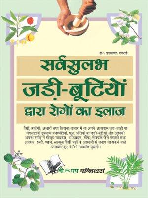 cover image of Sarvsulabh Jadi Bootio Dwara Rogo Ka Ilaz