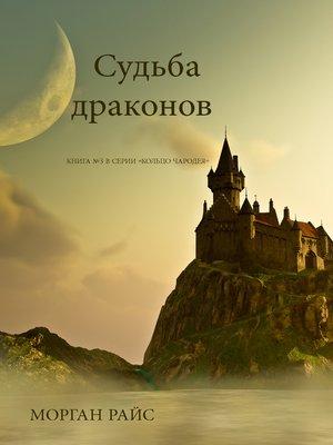 cover image of СУДЬБА ДРАКОНОВ