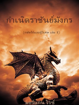 cover image of กำเนิดราชันย์มังกร