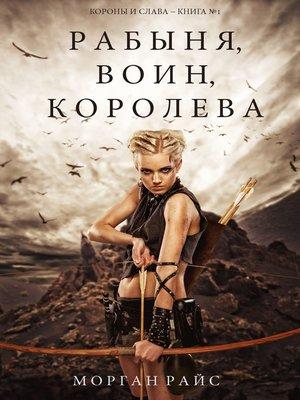 cover image of Рабыня, воин, королева
