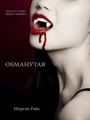cover image of ОБМАНУТАЯ