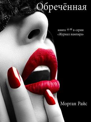 cover image of Обречённая