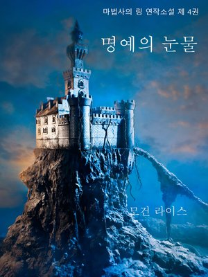 cover image of 명예의 눈물