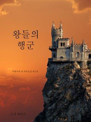 cover image of 왕들의 행군
