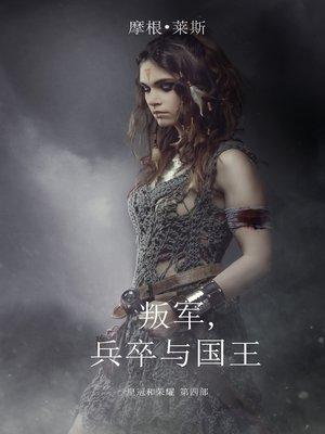 cover image of 叛军、兵卒与国王(皇冠和荣耀 第四部)