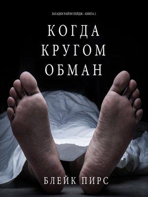 cover image of Когда Кругом Обман