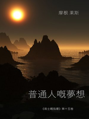 cover image of 普通人的夢想