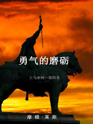 cover image of 勇气的磨砺