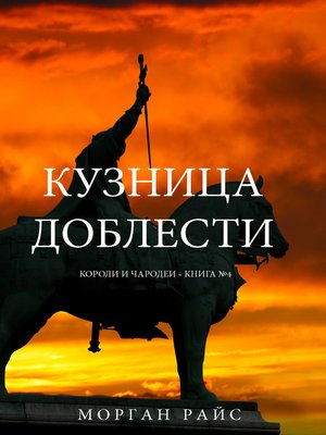 cover image of Кузница Доблести
