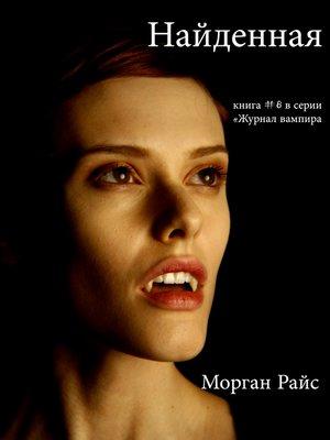 cover image of Найденная (Книга #8 в серии «Журнал Вампира»)