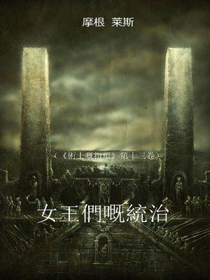 cover image of 女王嘅統治