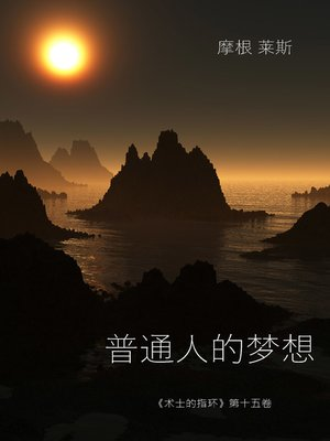 cover image of 普通人的梦想