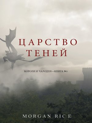 cover image of Царство Теней